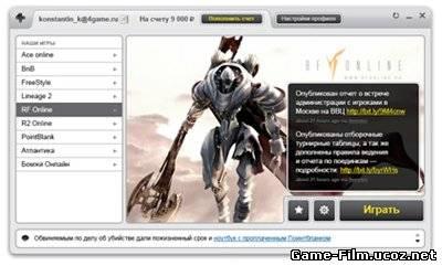Загрузок скачать запускатор 4gameru новая версия